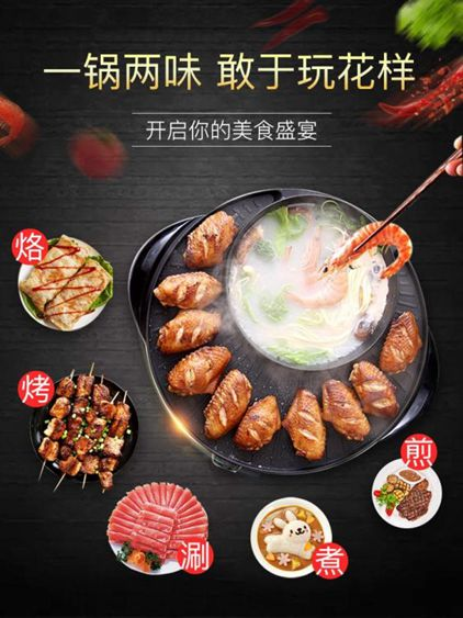 利仁SK-J3201電火鍋烤爐涮烤一體鴛鴦鍋家用鍋多功能電燒烤鍋