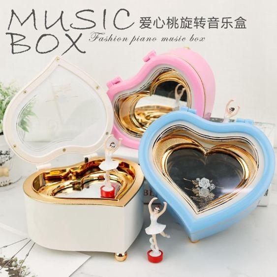 音樂盒八音盒愛心旋轉跳舞女孩送女友兒童節女生創意生日禮物禮品林之舍家居