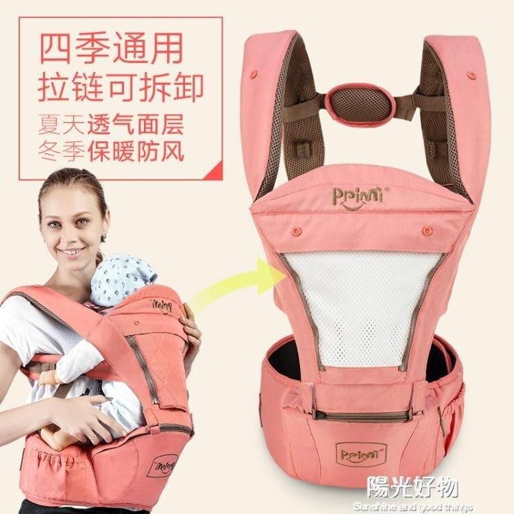嬰兒背帶腰凳寶寶前橫抱式單坐凳新生兒童抱娃神器多功能四季通用 陽光好物