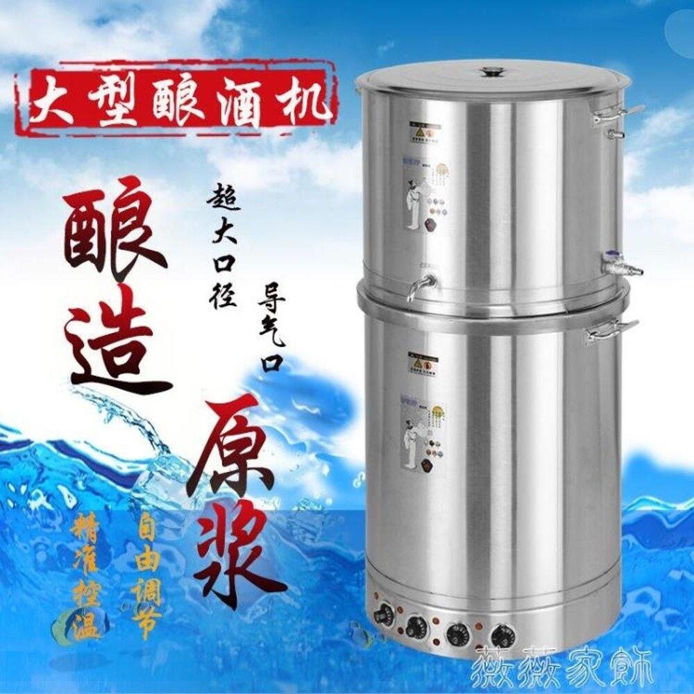 釀酒機 釀神釀酒設備小型烤酒家用蒸餾器傳統白酒商用全自動釀酒機純露機 MKS薇薇