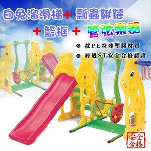 小白兔滑梯+瓢蟲鞦韆(造形溜滑梯.兒童遊樂設施.戶外休閒.親子互動.兒童用品.推薦哪裡買)P072-SL08