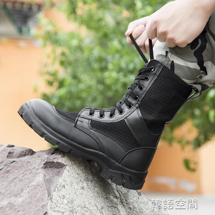 夏天男女透氣網眼超輕軍靴特種兵真皮作戰靴作訓靴戰術靴保安鞋 韓語空間  聖誕節禮物