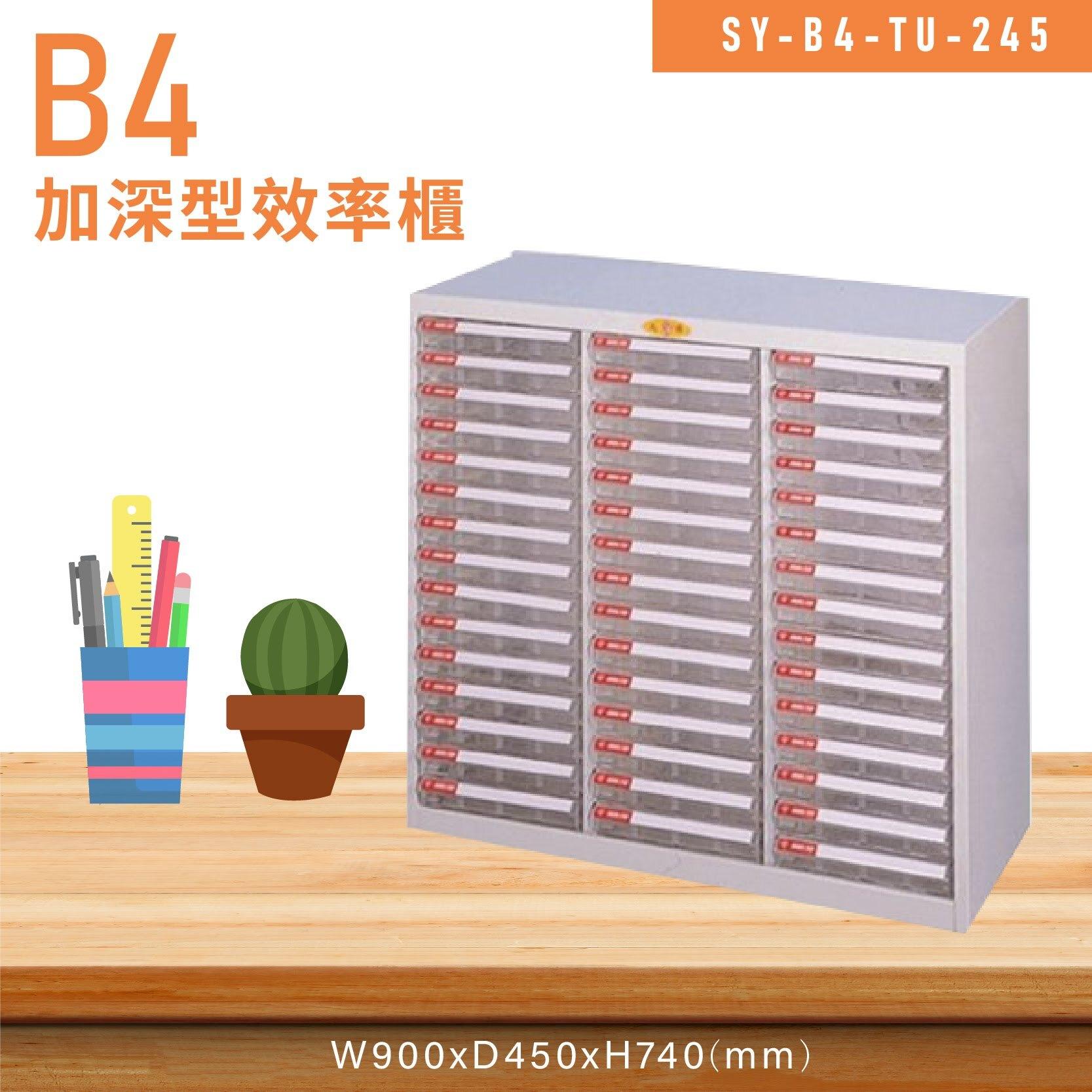 MIT台灣製造【大富】SY-B4-TU-245特大型抽屜綜合效率櫃 收納櫃 文件櫃 公文櫃 資料櫃 置物櫃 收納置物櫃