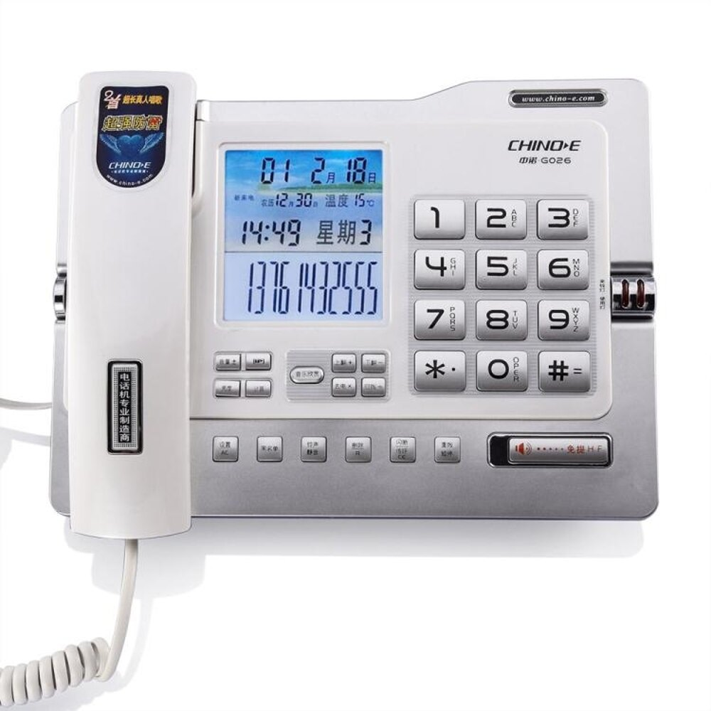 中諾G026辦公電話機座機 來電顯示黑名單 時尚有線家用固定電話機  極客玩家