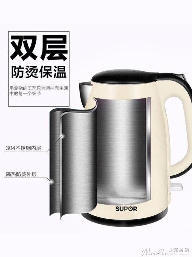 電熱水壺燒水壺家用304不銹鋼自動斷電保溫水器220V 年貨節預購