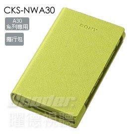 【曜德】SONY CKS-NWA30 黃 專屬保護套 適用於 A35/A36HN ★免運 ★台灣公司貨★
