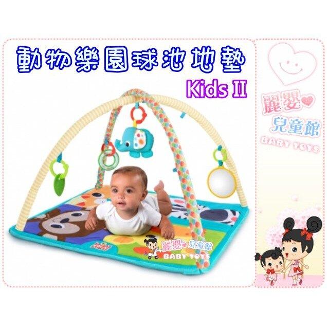 麗嬰兒童玩具館~Bright Starts-動物樂園球池地墊/遊戲墊/遊戲毯/健身毯
