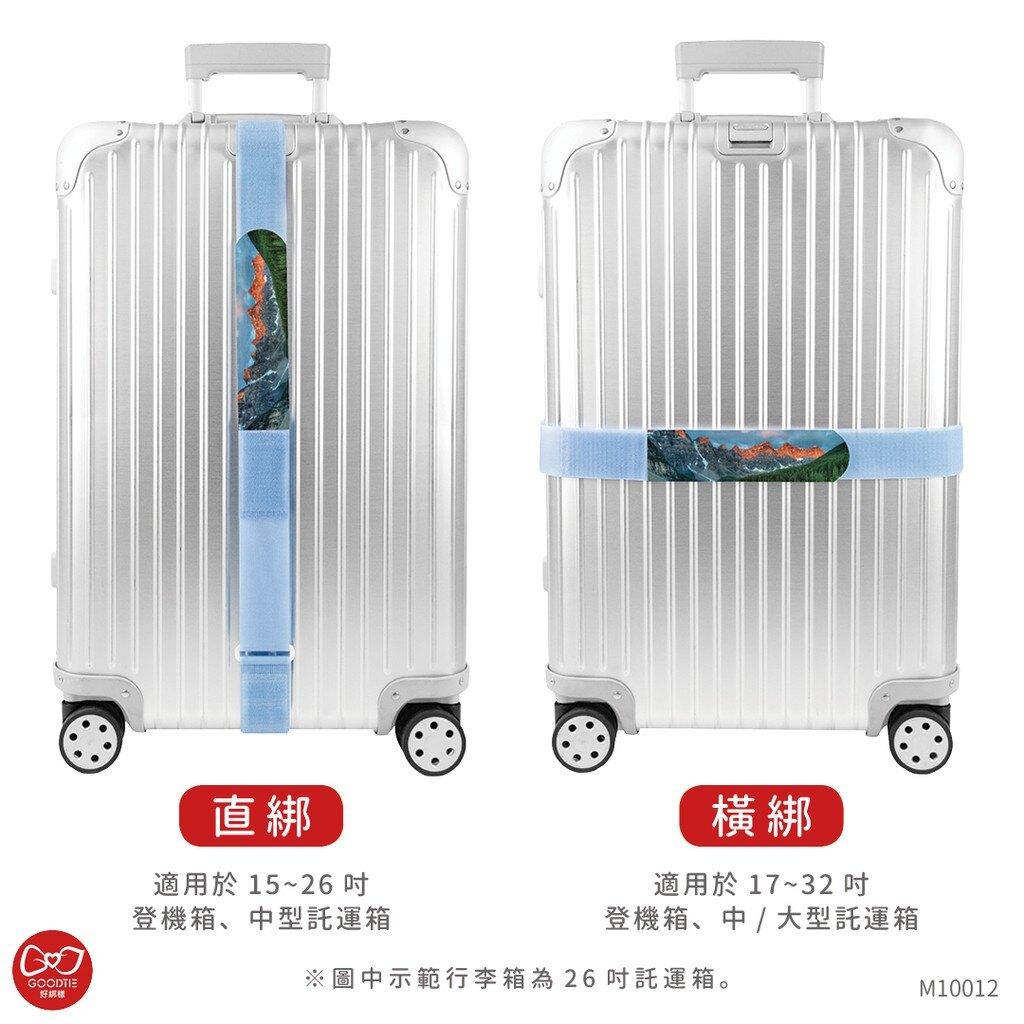 【創意生活】夢蓮湖 可收納行李帶 5 x 215公分 / 行李帶 / 行李綁帶 / 行李束帶