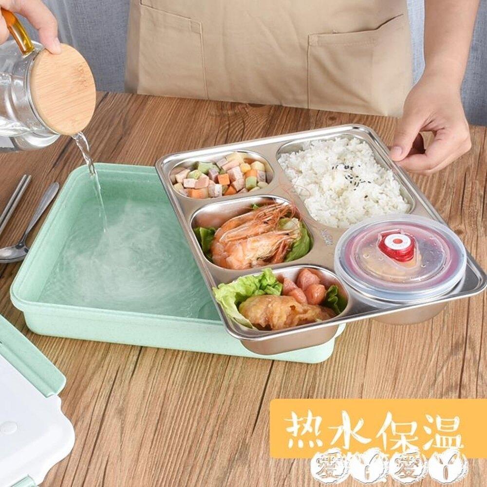 便當盒 304不銹鋼保溫飯盒食堂簡約學生便當盒帶蓋韓國學生餐盒分格餐盤 愛丫愛丫 母親節禮物