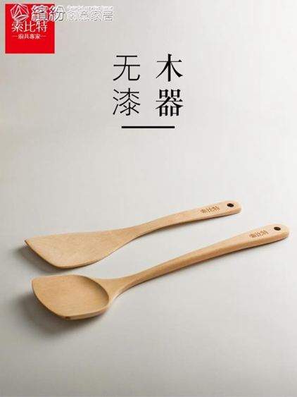 鍋鏟 家用木鏟子木勺不粘鍋專用長柄炒菜鏟子木鏟耐高溫木質廚具鍋鏟 繽紛創意家居