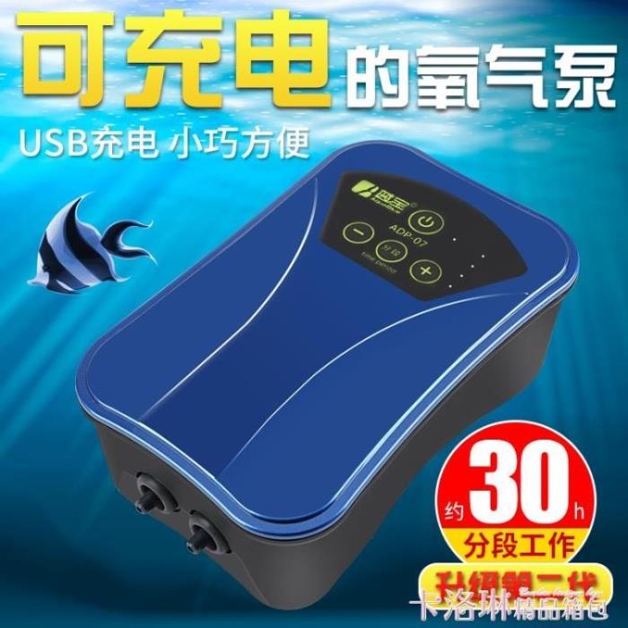 交直流兩用增氧泵靜音USB充電鋰電池戶外釣魚增氧氣泵便攜式氣泵