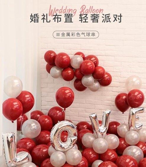 派對用品-網紅馬卡龍氣球寶石紅色結婚禮生日氣球浪漫婚房裝飾婚慶布置用品  聖誕節禮物