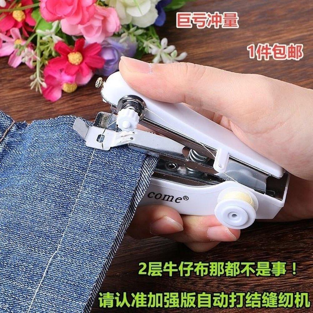 縫紉機 便攜式小型家用手縫家居衣車褲腳手提式手動縫紉機手拿包縫你手 韓菲兒 母親節禮物