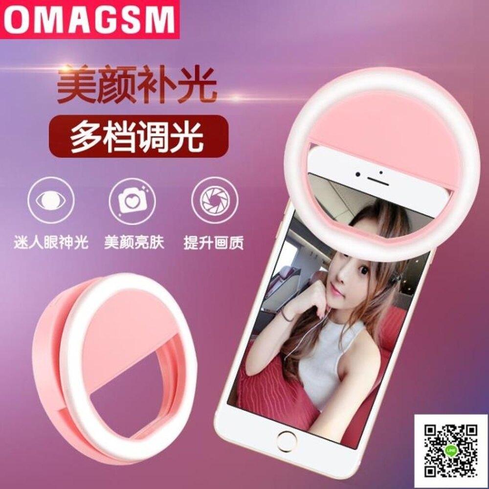補光燈 直播補光燈拍照手機鏡頭自拍燈Led小型環形便攜道具通用手持圓形 年貨節預購