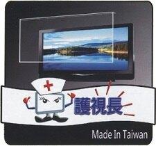 [護視長保護鏡]台灣製  FOR  SHARP 50U30T / 50U30MT  高透光 抗UV  50吋液晶電視護目鏡(鏡面合身款)