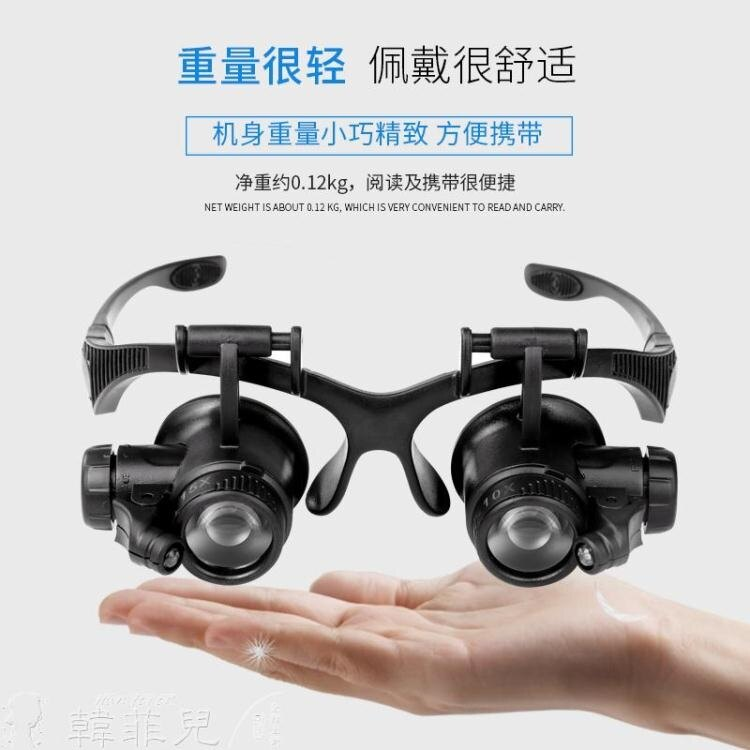 放大鏡龍眼眼鏡式頭戴放大鏡雙目帶燈修理鐘錶10倍15倍20倍25倍高清高倍韓菲兒 清涼一夏钜惠