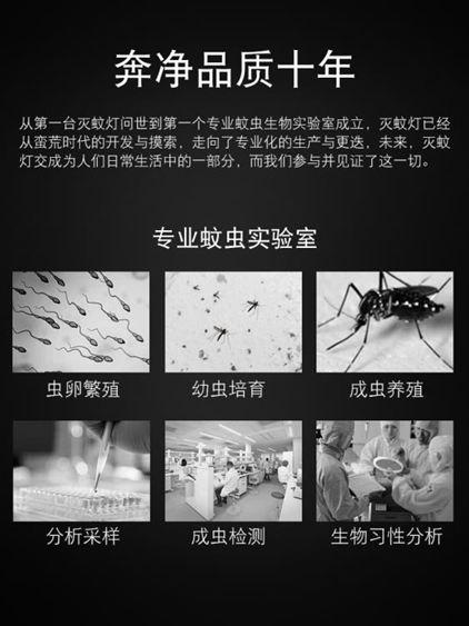奔凈滅蚊燈家用室內滅蚊驅蚊器防蚊子一掃光插電式捕蚊神器全自動