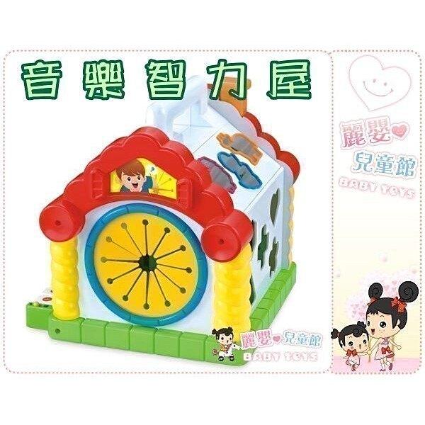 麗嬰兒童玩具館~匯樂玩具-多功能音樂遊戲屋..趣味小屋.智力屋.積木配對鑰匙屋