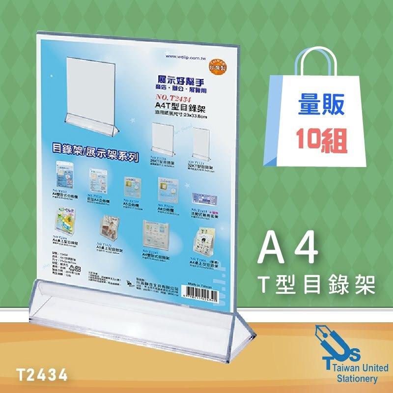 【必購網】(量販10組) 韋億 T2434 A4 T型目錄架 展示架/陳列架/型錄架/標示架/名片架/展覽/會議/展示