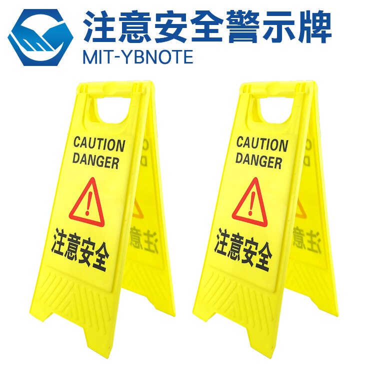 工仔人 注意安全 告示牌 塑料A字牌 警示牌 提醒牌 摺疊A字牌 YBNOTE