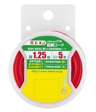權世界@汽車用品 日本 AMON 車內外用 配線用電線 紅色 1.25sq 5m長 1174