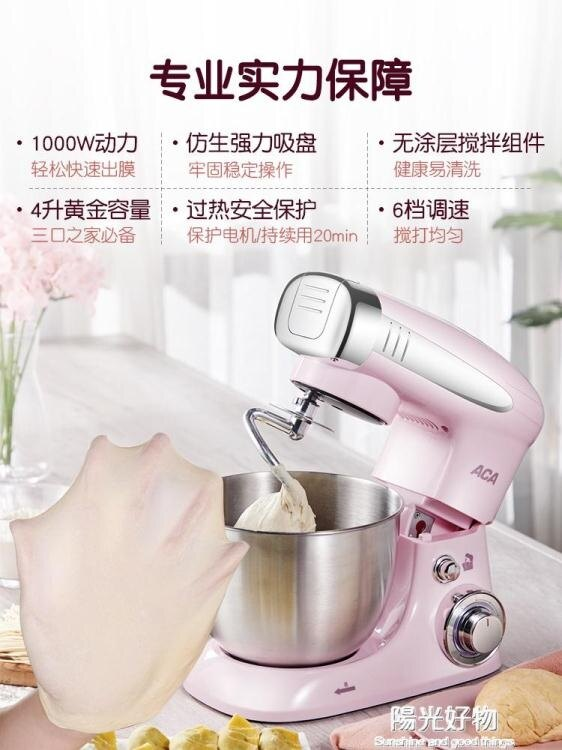 廚師機ACA家用多功能揉面和面攪拌發酵小型活面鮮奶廚房機全自動 220V NMS陽光好物 母親節禮物