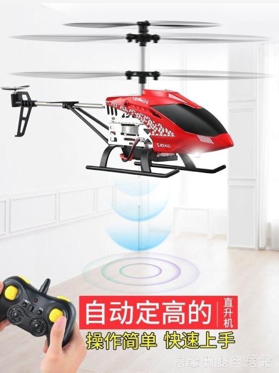 遙控飛機直升機充電兒童耐摔撞航模飛行器男孩無人機玩具直升飛機  居家物語HM