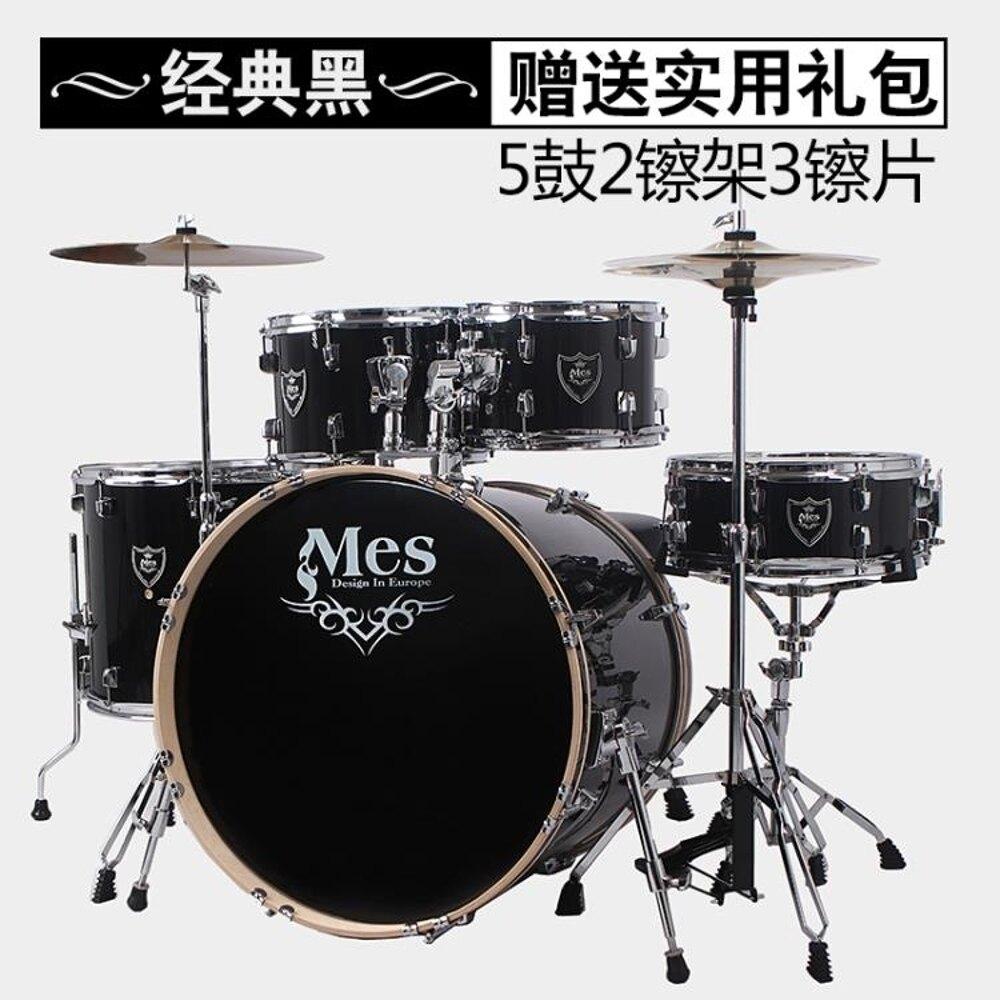MES雷鳴架子鼓初學者入門成人專業演奏樂器男孩爵士鼓5鼓3镲  免運