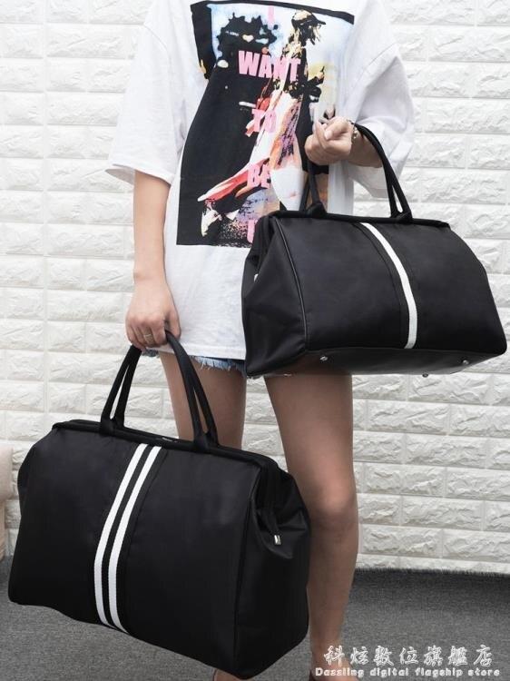 旅行包手提女行李袋大容量韓版短途男士防水小行李包旅行袋旅游包 科炫數位