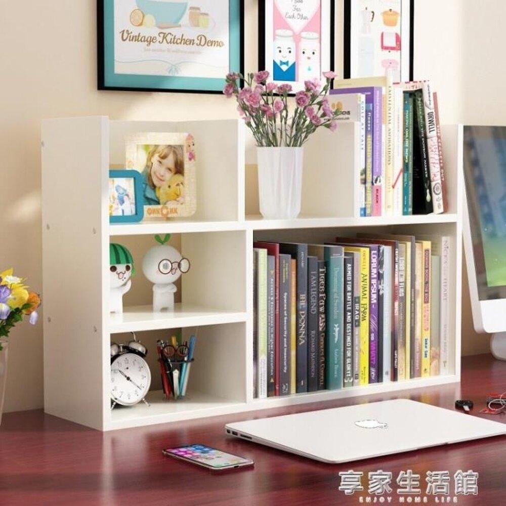 學生桌上書架簡易兒童桌面小書架置物架辦公室書桌收納宿舍小書櫃    【歡慶新年】