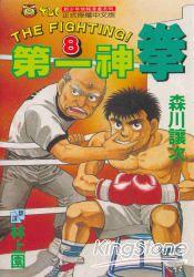 第一神拳08