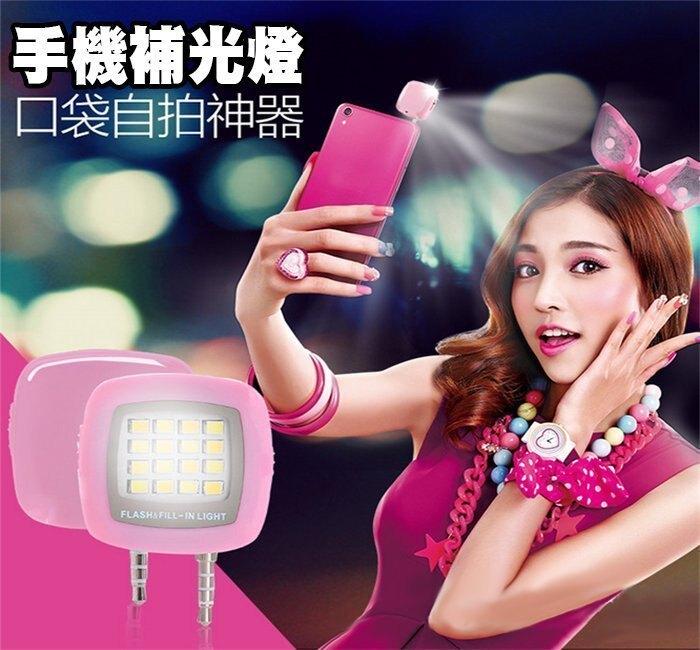 夜光照明 三段式 美顏 美肌 柔膚 手機 補光燈 拍照 閃光燈 LED自拍神器 3.5mm耳機孔 手電筒 美拍 凱益