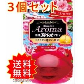 3個セット 液体ブルーレットおくだけアロマ つけ替用 フローラルアロマの香り 小林製薬 芳香剤・タンク 小林製薬 まとめ買い 通常送料無