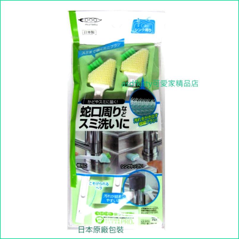 asdfkitty可愛家☆日本MAMEITA水龍頭周圍隙縫專用清潔刷(2入)-日本製