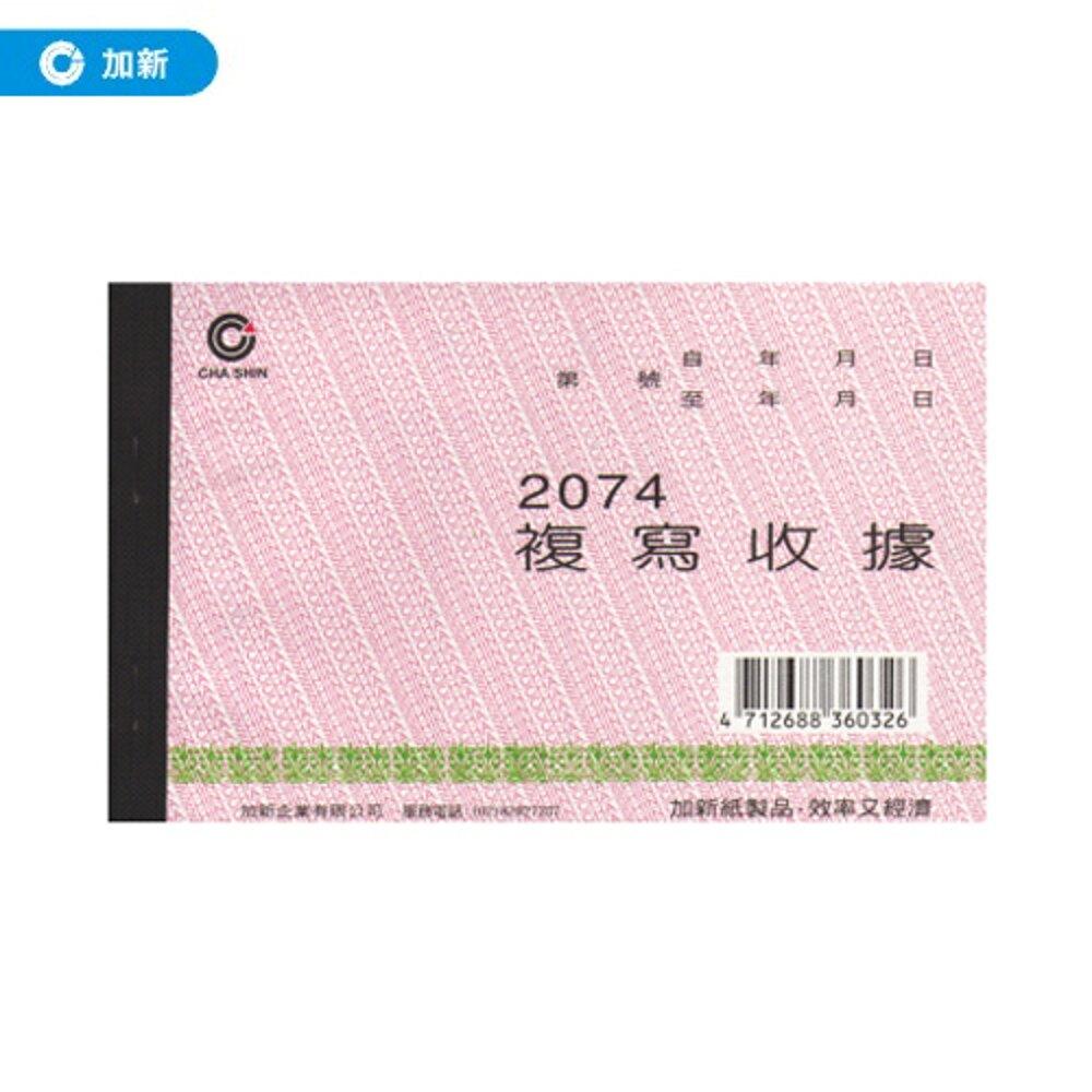 (量販6包)《加新》非碳二聯收據(25組)20本/包 2074 送貨單/估價單/收據/傳票憑證/帳冊/手冊/筆記簿