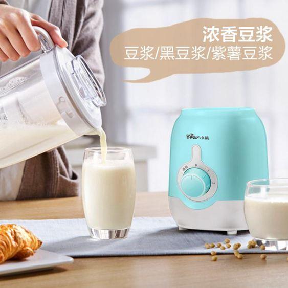榨汁機 榨汁機家用水果機小型料理多功能炸汁機果汁機豆漿