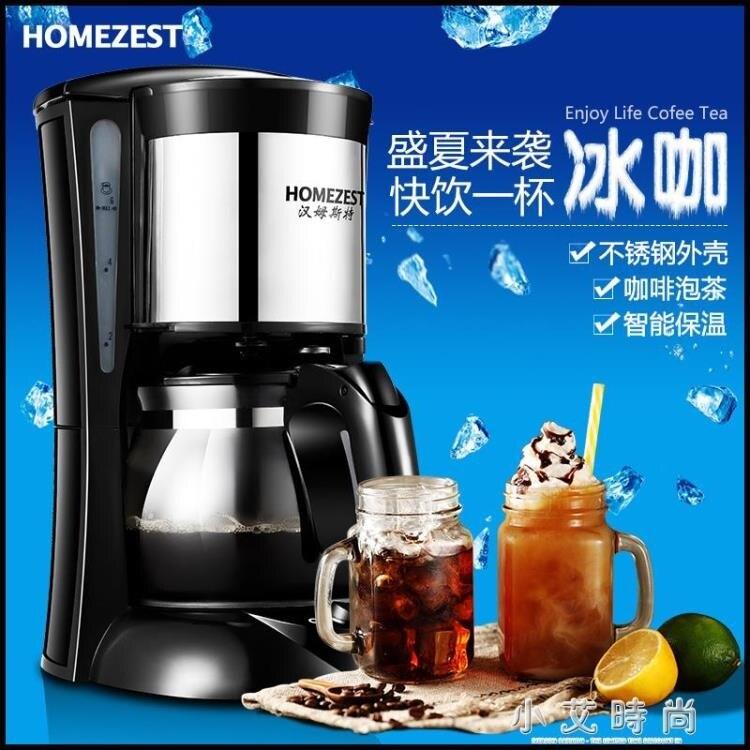咖啡機家用美式全自動滴漏式小型迷你煮咖啡壺機
