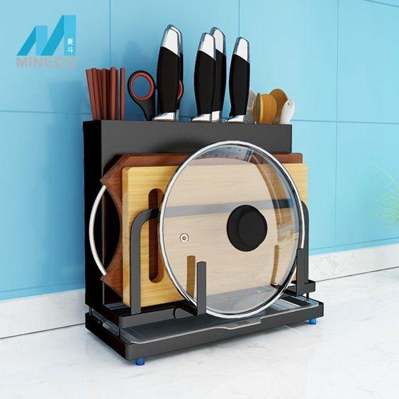 刀架廚房用品多功能刀具收納置物架刀座砧板架菜板架案板架家用NMS