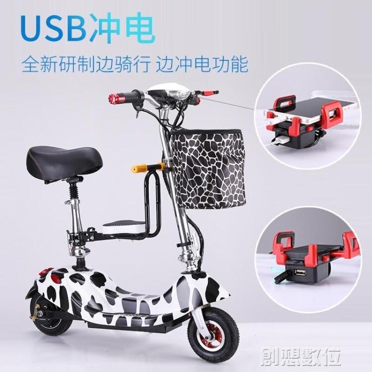 電動車 女性電動車成人小型電動車迷你代步車折疊  創想數位DF