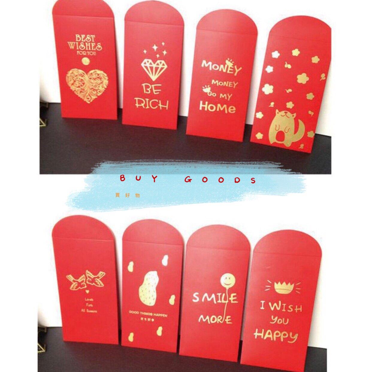 『現貨』新款熱銷創意紅包袋/趣味紅包袋/新年紅包袋/紅包袋