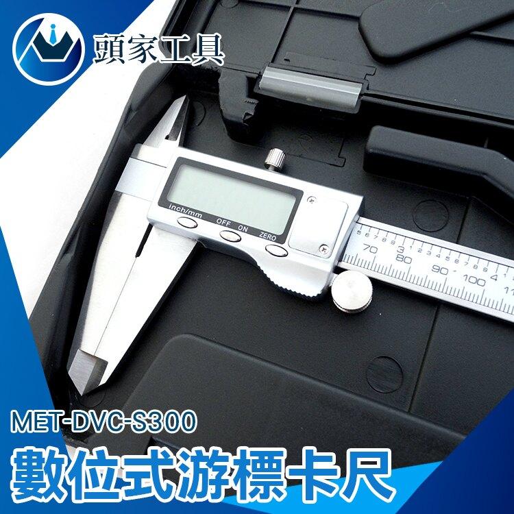 『頭家工具』300mm游標卡尺 液晶數位顯示 mm/in二單位切換 電工測量尺 工業用 不鏽鋼游標卡尺 MIT-DVC-S300