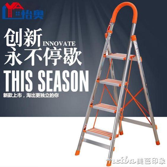怡奧梯子家用摺疊不銹鋼人字梯加厚四五步室內行動扶爬梯伸縮樓梯QM