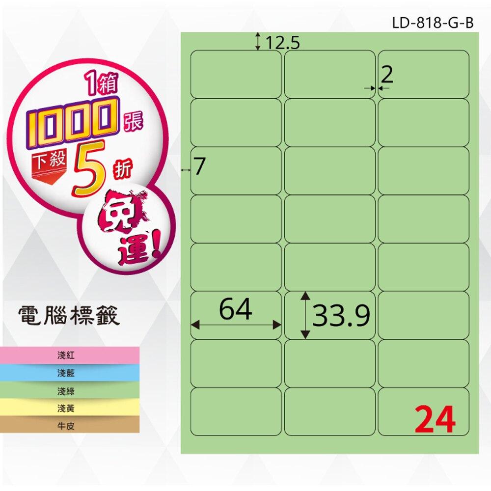 熱銷推薦【longder龍德】電腦標籤紙 24格 LD-818-G-B 淺綠色 1000張 影印 雷射 貼紙