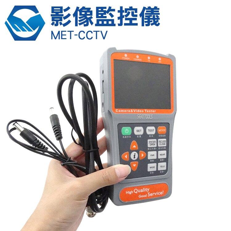 工仔人 視頻監控儀 工程寶 監視器 保全系統 錄影裝置 影像監控 CCTV 應急電源 12V/2A輸出