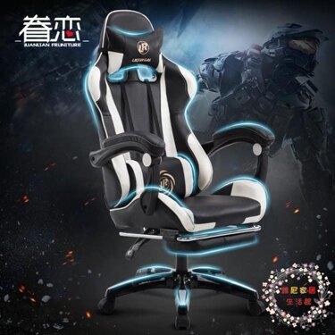 領券下定更優惠 電腦椅眷戀電腦椅家用辦公椅可躺wcg遊戲座椅網吧競技LOL賽車椅子電競椅XW