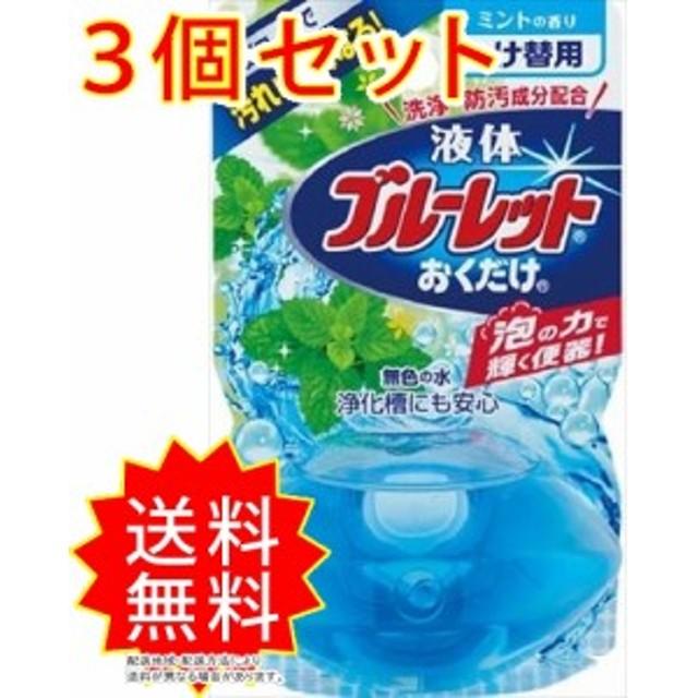 3個セット 液体ブルーレットおくだけ つけ替用 ミントの香り 小林製薬 芳香剤・タンク 小林製薬 まとめ買い 通常送料無料