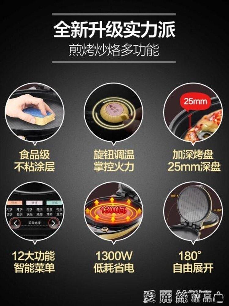 電餅鐺家用雙面加熱新款煎餅神器烙餅鍋新款加深 LX220V 年貨節預購