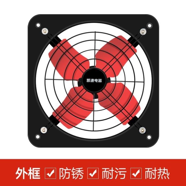 排氣扇 排氣扇廚房家用窗式排風扇12寸抽風機衛生間強力通風換氣扇排油煙