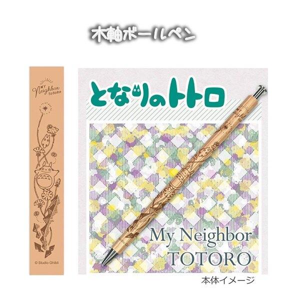 18080600043 木軸六角原子筆 龍貓 totoro 宮崎駿 原子筆 木軸 六角 文具 書寫用品 筆 真愛日本