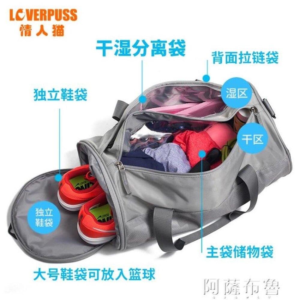 旅行包 健身包男女運動訓練包干濕分離旅行行李包單肩手提斜跨圓筒籃球包  mks阿薩布魯